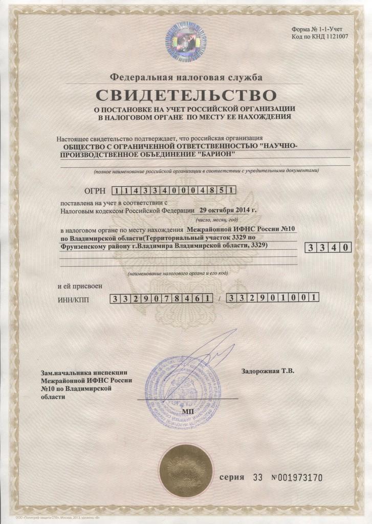 Св-во_ИНН_КПП