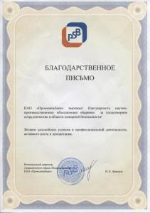 """Благодарственное письмо ПАО """"Промсвязьбанк"""""""